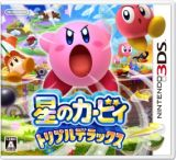 Kirby Triple Deluxe star