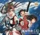 艦隊これくしょん -艦これ-艦娘想歌【弐】KanColle Vocal Collection vol.2  【通常版】