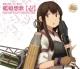 艦隊これくしょん -艦これ-艦娘想歌【壱】KanColle Vocal Collection vol.1  【通常版】