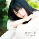 白く咲く花(DVD付)【購入特典:複製サイン&コメント入りブロマイド】