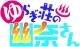 「ゆらぎ荘の幽奈さん」エンディングテーマ「Happen~木枯らしに吹かれて~」湯ノ花幽奈/宮崎千紗希/雨野狭霧【エンディングCD3作収納ケース】付