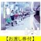 【お渡し券付】透明な色(A)(DVD付)