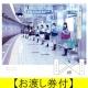 【お渡し券付】透明な色(B)