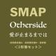 Otherside/愛が止まるまでは (初回限定盤A+初回限定盤B+通常盤) 一括購入セット