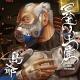 冥土ノ土産(初回限定盤 CD2枚組)【オリジナル特典:未公開アニソンカバーCD】付