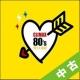 【中古(盤のみ)】クライマックス 80's YELLOW