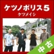 【中古(盤のみ)】ケツノポリス 5