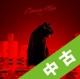 【中古ランク:B】Crimson Stain(DVD付)