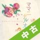 【中古ランク:B】ママニナルオト 名医が贈る、妊活中・産前産後のママたちのための音楽