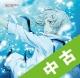 【中古ランク:B】TRASH CANDY(アニメ盤)