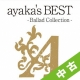 【中古(盤のみ)】ayaka's BEST - Ballad Collection -