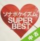 【中古(盤のみ)】ソナポケイズム SUPER BEST(通常盤)