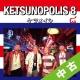 【中古(盤のみ)】KETSUNOPOLIS 8