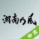 """【中古(盤のみ)】裏BEST""""銀""""盤「湘南乃風~Live Set Best~」"""