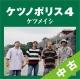 【中古(盤のみ)】ケツノポリス 4