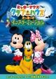 ミッキーマウス クラブハウス/ミッキーのモンスターミュージカル 【ハロウィンキャンペーン:オリジナルステッカー付】