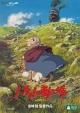 ハウルの動く城【ジブリがいっぱいCOLLECTIONオリジナル卓上カレンダー2018】付
