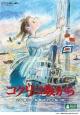 コクリコ坂から【ジブリがいっぱいCOLLECTION オリジナル 卓上カレンダー2017】付