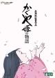 かぐや姫の物語【ジブリがいっぱいCOLLECTION オリジナル トトロのサマーポーチ】付