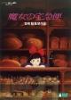 魔女の宅急便【ジブリがいっぱいCOLLECTION オリジナル卓上カレンダー2019】
