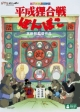 平成狸合戦ぽんぽこ【ジブリがいっぱいCOLLECTION オリジナル卓上カレンダー2019】