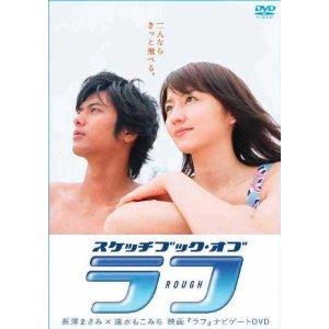 スケッチブック・オブ・ラフ 長澤まさみ×速水もこみち 映画「ラフ」ナビゲートDVD