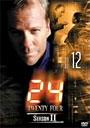 ■限〉2-12 24(23~24話)〈完〉-TWENTY FOUR-
