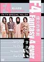 F4 TV Special Vol.4「煙火的季節 Fantasy 4