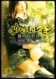 ◆くりいむレモン 旅のおわり【600円均一セール商品】