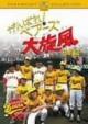 ◆がんばれ!ベアーズ 大旋風-日本遠征-【600円均一セール商品】