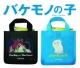 「バケモノの子」TSUTAYAオリジナルレンタル用マイバッグ2種セット