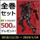【500ポイントプレゼント】全巻セット ブレイクブレイド(1~17巻 最新巻)