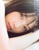 乃木坂46 与田祐希ファースト写真集『日向の温度』 TSUTAYA限定表紙Ver.