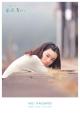 「永野芽郁 in 半分、青い。」 PHOTO BOOK「抽選でTSUTAYA限定発売記念イベントにご招待!」
