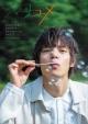 窪田正孝 × 写真家・齋藤陽道 フォトブック「マサユメ」 TSUTAYA限定カバー版