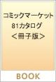 コミックマーケット81カタログ <冊子版>
