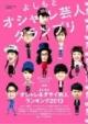 【限定特典付き】よしもとオシャレ芸人グランプリ 発表!よしもとオシャレ&ダサイ芸人ランキング 2013