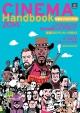 TSUTAYA CINEMA Handbook 2014 [シネマハンドブック」