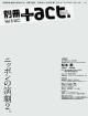 【入荷予約】別冊+act Vol.5(表紙:松本潤)