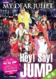 【中古 ランク:S】 ★ Hey! Say! JUMP MY DEAR JULIET<限定愛蔵版>
