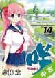 【中古 ランク:S】 ★ 咲-Saki-<初回限定特装版> 『咲日和』オリジナルアニメDVD付き (14)