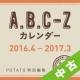 【中古 ランク:S】 ★ A.B.C-Zカレンダー 2016.4→2017.3
