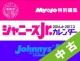 【中古 ランク:S】 ★ ジャニーズJr. カレンダー 2016.4→2017.3