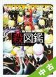 【中古 ランク:S】 ★ 暗殺教室 コミックカレンダー 2015