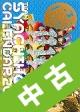 【中古 ランク:S】 ★ チームしゃちほこPHOTOカレンダーBOOK 2015