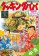 【中古ランク:B】クッキングパパ 沖縄料理 特別アンコール刊行