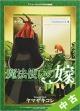 【中古ランク:S】魔法使いの嫁<特装版> アニメーションDVD付 (8)
