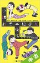 【中古ランク:S】小説・おそ松さん<限定版>(後) ストラップ付き