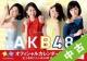 【中古ランク:A】AKB48グループ オフィシャルカレンダー2016