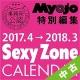 【中古ランク:S】SexyZone カレンダー 2017.4-2018.3